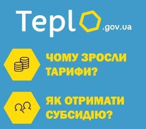 Сайт Teplo.gov.ua